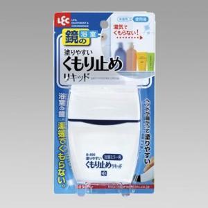 お風呂の鏡の曇り止めリキッド 浴室の鏡くもり止め 塗りやすいリキッドタイプ|kanaemina