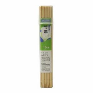 竹串 たけ串 竹ぐし 15cm 80本入 kanaemina
