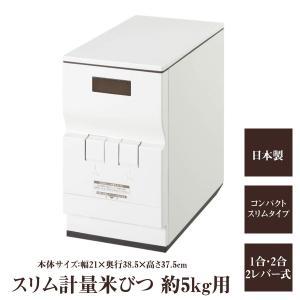 こめびつ 米櫃 米びつ 5kg用 シンク下/すき間/スリムタイプ|kanaemina