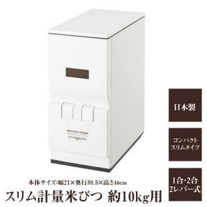 こめびつ 米櫃 米びつ 10kg用 シンク下/すき間/スリムタイプ|kanaemina