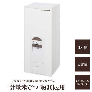 こめびつ 米櫃 米びつ 30kg用 計量3レバー式|kanaemina