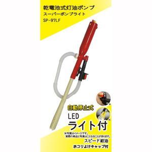 灯油ポンプ 電動 自動停止 LEDライト付 給油ポンプ オートストップ|kanaemina