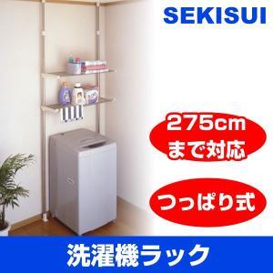 洗濯機ラック 収納棚 つっぱり ステンレス製|kanaemina