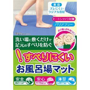 浴室内マット 滑り止めシート ヒートショック対策 子供 お年寄り介護グッズ|kanaemina