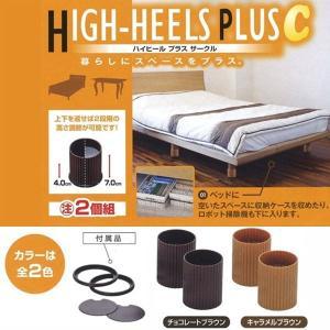 ベッド ベット 高さ調整 2段階調節 継ぎ脚 足上げ 丸型 円形 2個組 キャラメルブラウン|kanaemina