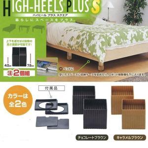 ベッド ベット 高さ調整 2段階調節 継ぎ脚 足上げ 四角 2個組 キャラメルブラウン|kanaemina