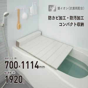 お風呂の蓋 風呂ふた ふろふた 風呂蓋 スリム 抗菌 防カビ 防汚 軽量 70x110cm用 ホワイト|kanaemina