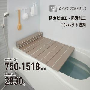 お風呂の蓋 風呂ふた ふろふた 風呂蓋 スリム 抗菌 防カビ 防汚 軽量 75x150cm用 モカ|kanaemina
