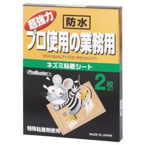 ネズミ駆除 ネズミ捕り ねずみ退治 ネズミバスター 粘着シート 超強力 高性能 2枚セット|kanaemina