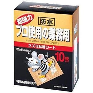 ネズミ駆除 ネズミ捕り ねずみ退治 ネズミバスター 粘着シート 超強力 高性能 10枚セット|kanaemina