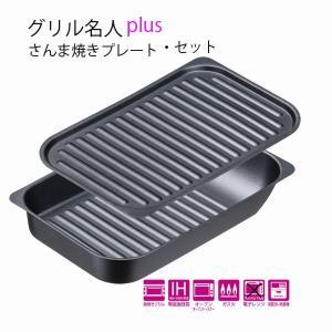 グリル名人 魚焼きグリルパン さんま焼きプレート 波型プレートセット 魚焼き器 オーブン ガス火 IH対応|kanaemina