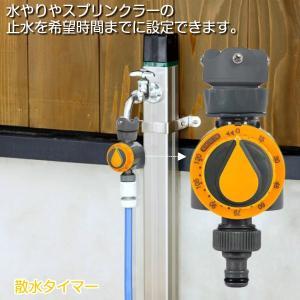 散水タイマー 自動止水 ダイヤル式タイマー スプリンクラー ホース 水やり 水道蛇口|kanaemina