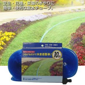 散水チューブ 10m ソフトシャワー スプリンクラーホース 芝生 花壇 菜園の水やり|kanaemina