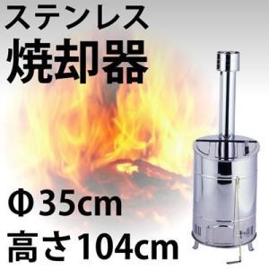 焼却炉 家庭用 落ち葉 ステンレス製 ドラム缶 幅35cm|kanaemina