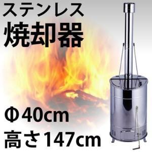 焼却炉 家庭用 落ち葉 ステンレス製 ドラム缶 幅40cm|kanaemina