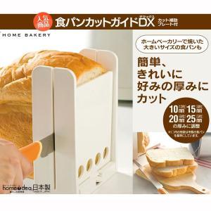 食パンスライサーガイド 食パンカットガイドDX 厚さ調節 スライス 補助器具 日本製|kanaemina