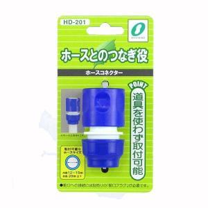 ホース接続部品 散水用品 蛇口コネクター 単品|kanaemina