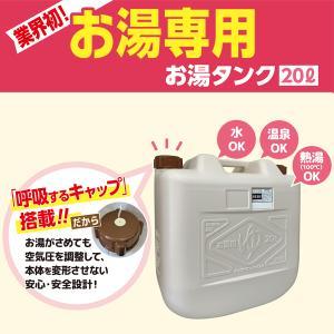 お湯タンク ウォータータンク 保温タンク 水容器 温泉水対応 熱湯対応 20L 日本製|kanaemina