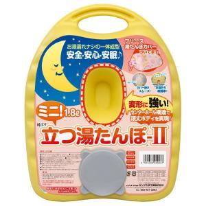 立つ湯たんぽ 湯タンポ ゆたんぽ 小型 ミニタイプ 1.8L カバー袋付き|kanaemina