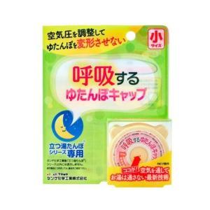 立つ湯たんぽシリーズ専用! キャップを替えれば呼吸するゆたんぽに。 【適合製品】 立つ湯たんぽ 2....