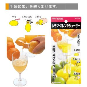 レモン・オレンジジューサー 果汁絞り器(レモン絞り器/オレンジ絞り器/果物/レモン果汁/オレンジ果汁...