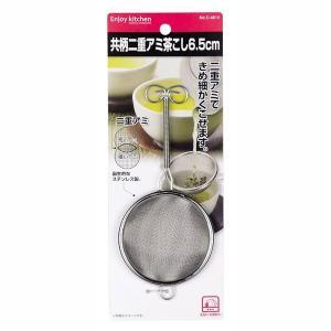 二重網茶こし網 茶漉し網 ハンディ茶こし器 ステンレス製 6.5cm 日本製|kanaemina