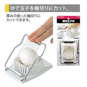ゆで卵スライサー 玉子切き器 玉子スライサー 卵切り 輪切り スライス 茹で卵カッター