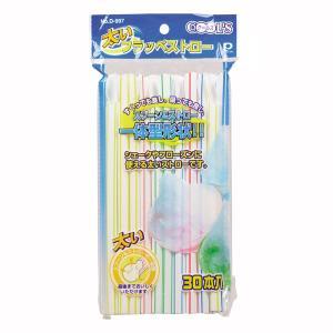 太いストロー スプーンストロー カキ氷用 シェーク フローズン フラッペストロー 30本入|kanaemina