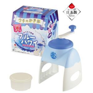 かき氷機 手動 バラ氷も削れる 家庭用かき氷器 日本製 ブルーハワイ|kanaemina