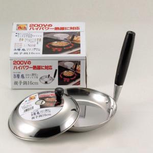親子丼鍋 片手鍋 16cm ステンレス製 IH対応...