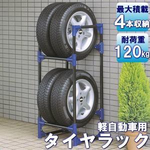 タイヤラック タイヤガレージ 4本用 縦置き収納スタンド 軽自動車用 対応サイズ 幅128-170mm 外径489-568mm kanaemina