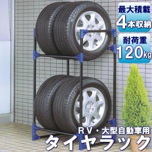 タイヤラック タイヤガレージ 4本用 縦置き収納スタンド RV・大型自動車用 対応サイズ 幅176-292mm 外径657-804mm kanaemina