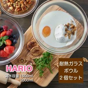 ■商品説明 ・混ぜやすい、深い形状のミキシングボウル ・食洗器、熱湯、電子レンジ、オーブンに対応。 ...
