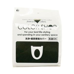 洗浄暖房便座カバー ブラック 黒 カラーショップの写真