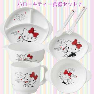 子供食器セット 子供用食器 ハローキティ キティちゃん 女の子 キッズ プラ 割れない 日本製|kanaemina