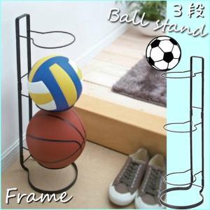 ボールスタンド 収納フレーム 収納ラック サッカーボール バスケットボール フットサルボール|kanaemina
