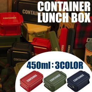 お弁当箱 ランチボックス 450ml 1段 おしゃれ コンテナランチボックス 日本製|kanaemina