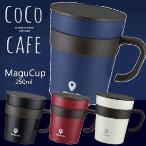 ■商品説明 当店人気商品のマグボトルに新しく真空断熱マグカップが登場! シンプルなデザインでありなが...