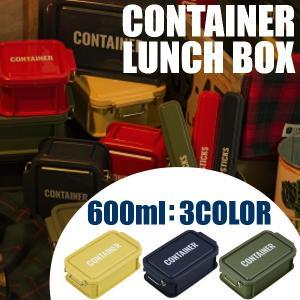 お弁当箱 ランチボックス 600ml 1段 おしゃれ コンテナランチボックス 日本製|kanaemina