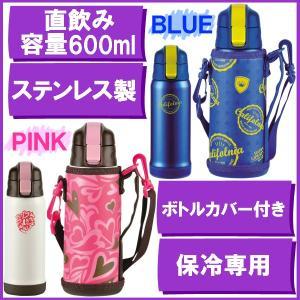 水筒 直飲み 子供用 ステンレス ダイレクトボトル 600ml 保冷専用 肩掛け紐付きカバーポーチ|kanaemina