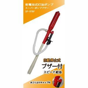 電動灯油ポンプ 電動 自動停止 ブザー付き オートストップ給油ポンプ|kanaemina