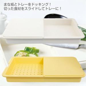 まな板 ざるトレー付きまな板 時短 水切り キッチン おすすめ 便利グッズ