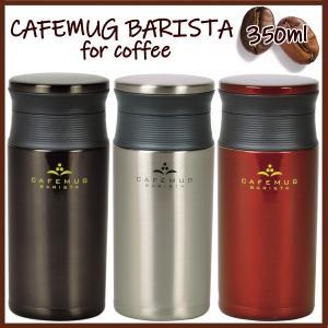 水筒 コーヒー マグボトル 350ml 真空断熱 魔法瓶構造 軽量 保温 保冷 カフェマグバリスタ|kanaemina