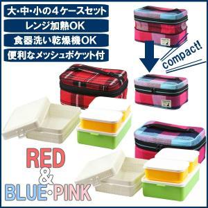 ランチボックス お弁当箱 3段 4点セット 重箱 お重 ファミリー用 起毛保冷バッグ付き おしゃれ|kanaemina