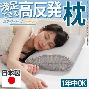 枕 高反発枕 新構造 エアレスト365 ピロー 32×50cm 肩こり 首こり 洗える 日本製|kanaemina