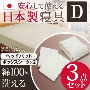 ボックスシーツ 綿100% コットン 洗えるベッドパッド ダブル 3点セット 日本製|kanaemina