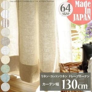 リネン コットンリネンカーテン 幅130cm 丈135〜240cm ドレープカーテン 天然素材 日本製 10柄|kanaemina