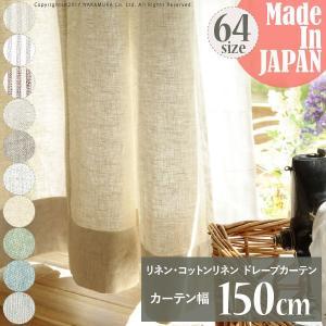 リネン コットンリネンカーテン 幅150cm 丈135〜240cm ドレープカーテン 天然素材 日本製 10柄|kanaemina