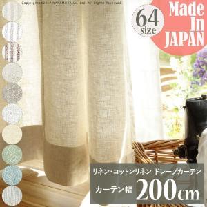 リネン コットンリネンカーテン 幅200cm 丈135〜240cm ドレープカーテン 天然素材 日本製 10柄|kanaemina