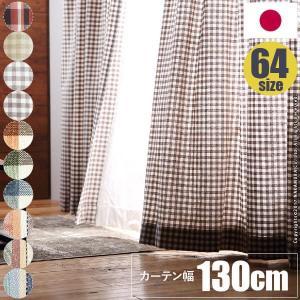 カーテン カフェカーテン おしゃれ ヴィンテージデザイン 幅130cm 丈135〜240cm ドレープカーテン 洗える 日本製 10柄|kanaemina